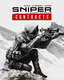 「スナイパー ゴーストウォリアー コントラクト」が発売延期-発売日を2020年2月27日から3月26日に変更
