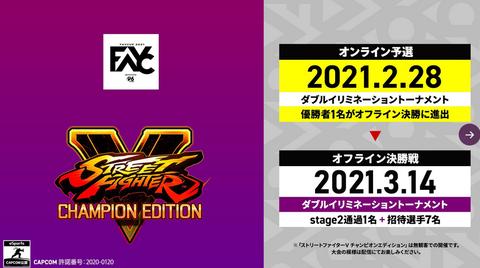【スト5】「FAVCUP 2021 sponsored by v6プラス」オンライン予選の結果まとめ
