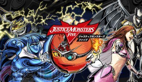 【FF15】ゲーム内に登場するミニゲーム「ジャスティスモンスターズファイブ(ジャスモン)」の配信がスタート!