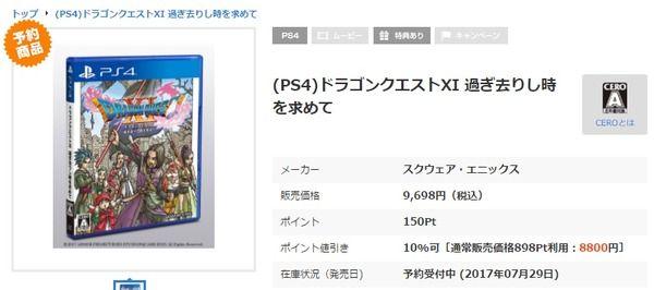 【ドラクエ11】価格9,698円、今時この値段ってどうなの?