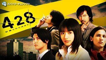【朗報】『428~封鎖された渋谷で~』とかいうゲーム、めっちゃ面白い
