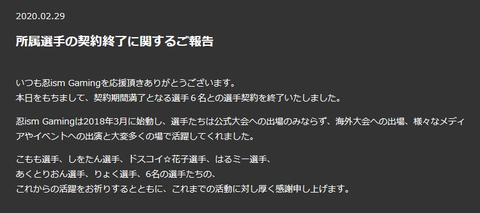 忍ism Gamingが、はるミー選手ら6名の所属選手との契約終了を発表