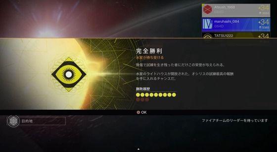 【Destiny】俺をライトハウスに連れて行った猛者達の装備#10