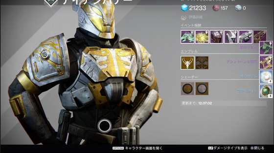【Destiny】アイアンバナーランク5になったぞー!今回のクラス、装備編成はなに?