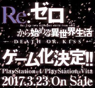 大人気アニメ「Re:ゼロから始める異世界生活」がゲーム化されPS4とVITAで発売決定!