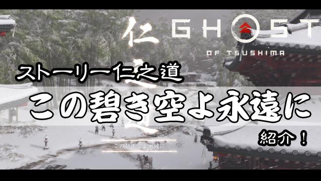 ゴーストオブツシマ攻略 ストーリー「この碧き空よ永遠に」の進み方紹介! Ghost of Tsushima