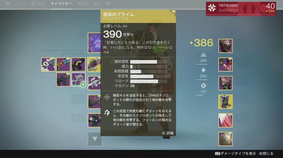 【Destiny】感染のプライム、機械の天罰ノーマルで使ってみた感想
