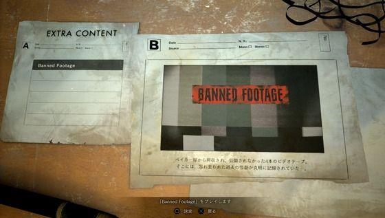 【バイオハザード7】第一弾DLC「Banned Footage Vol.1」ナイトメア攻略ガイド