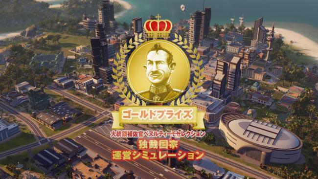 PS4独裁国家運営シム「トロピコ 6」提案する国づくりのABCゲームプレイトレーラーが公開中!
