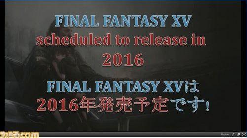 【FF15】2016年3月に発売日の発表を予定!!!