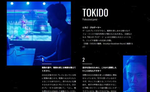 ときど選手がフォルクスワーゲンのプロモーションビデオ「UP! ALL NIGHT VOL.3」に出演!!