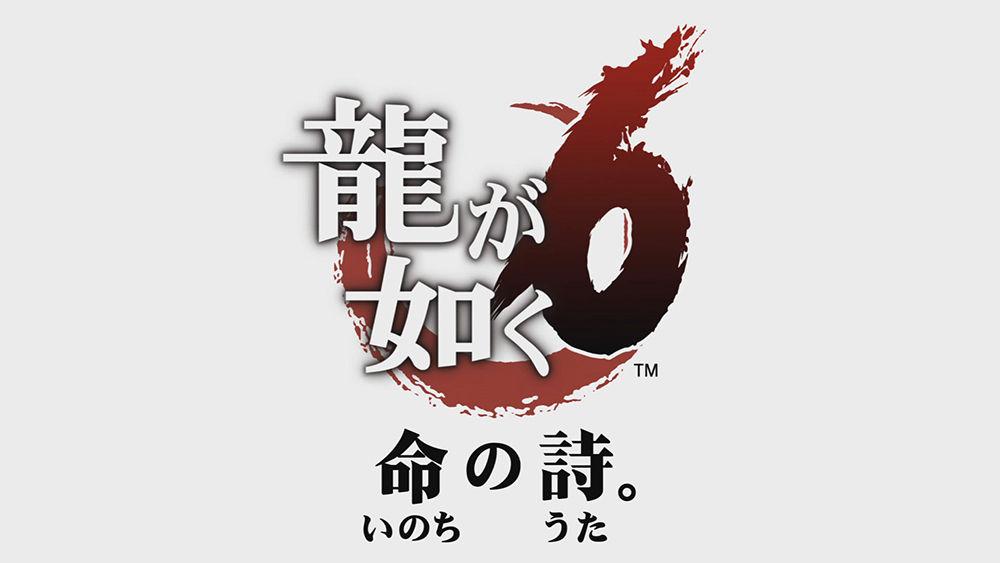 龍が如くシリーズ最新作「龍が如く6 命の詩。」PS Store DL版、Amazonにて予約開始!