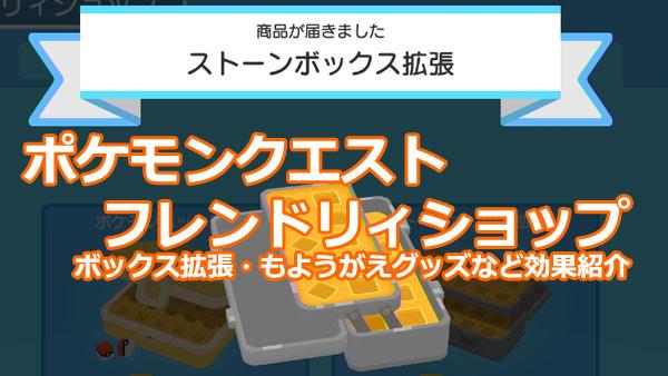 ポケモンクエスト攻略 フレンドリィショップ「ボックス拡張・もようがえグッズなど」効果、できること 必要FSギフト