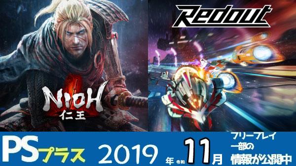 【PSPlus】日本2019年11月フリープレイに「仁王、レッドアウト:ライトスピードエディション」配信決定!11月6日~ PSプラスPS4