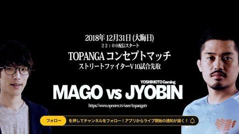 【スト5AE】マゴ選手vs.ジョビン選手のTOPANGAコンセプトマッチが12月31日午後10時から開始!!
