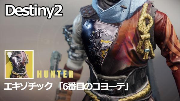 デスティニー2攻略 孤独と影防具「6番目のコヨーテ」ハンター用エキゾチック装備アーマー紹介 回避数強化 Destiny2