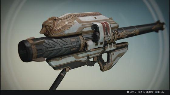 【Destiny】俺たちが選ぶ最強の『ロケットランチャー』(第三世代)は、もちろん・・・