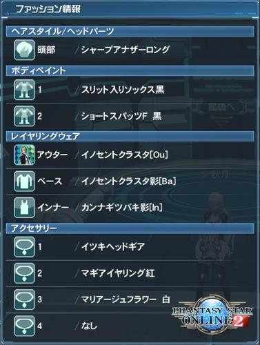 ファンタシースターオンライン2_20170225202722