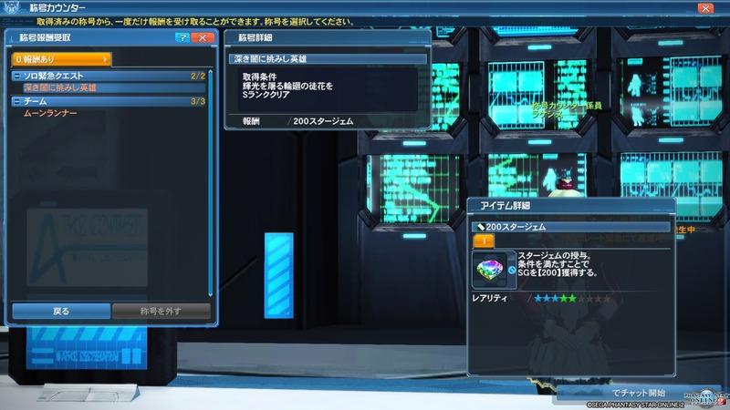 ファンタシースターオンライン2_20170212134516