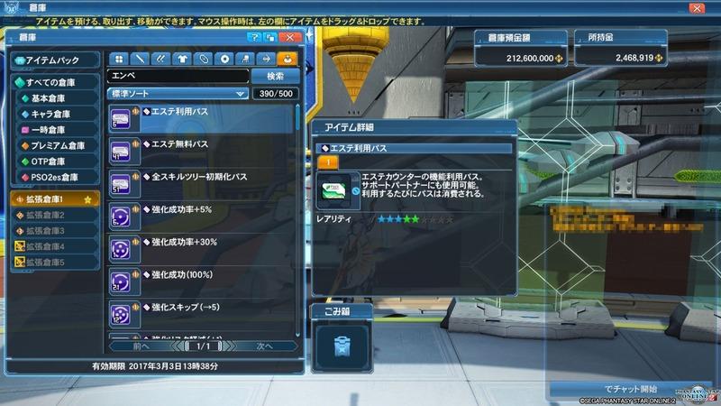 ファンタシースターオンライン2_20170224224825