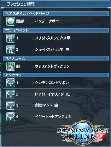 ファンタシースターオンライン2_20170225200852
