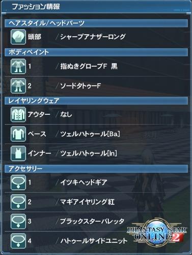 ファンタシースターオンライン2_20170225201542