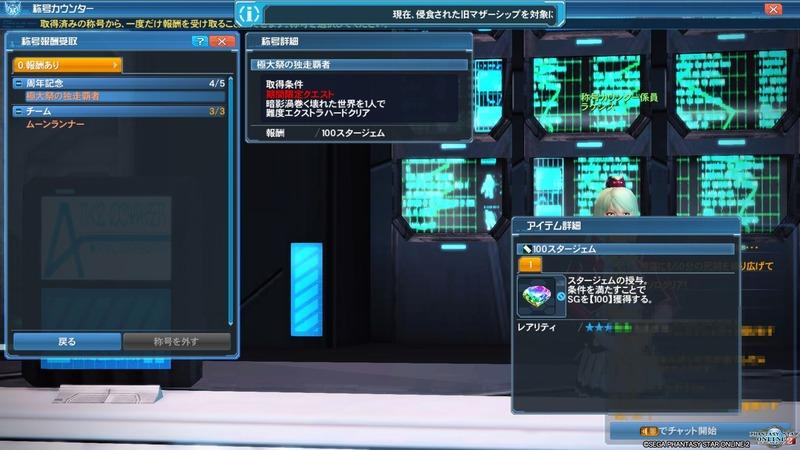 ファンタシースターオンライン2_20170209005107
