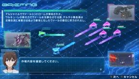 ブリーフィングでは、グラフィカルにミッション内容が説明される。
