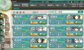 連合艦隊:水上部隊第一