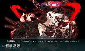 中枢棲姫 - 壊