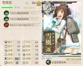 決戦用駆逐艦「雪風」