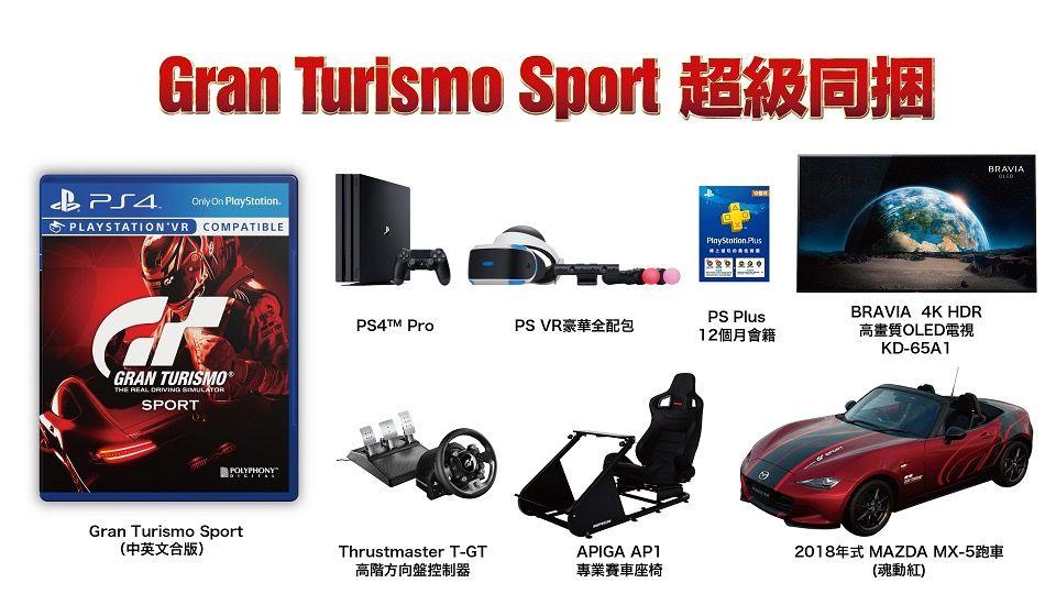 gran turismo sport 限定 版 一般 版