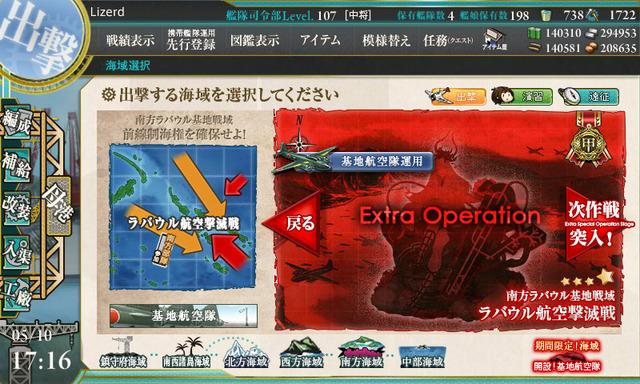 E5甲クリア