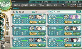 連合艦隊:水上部隊第二