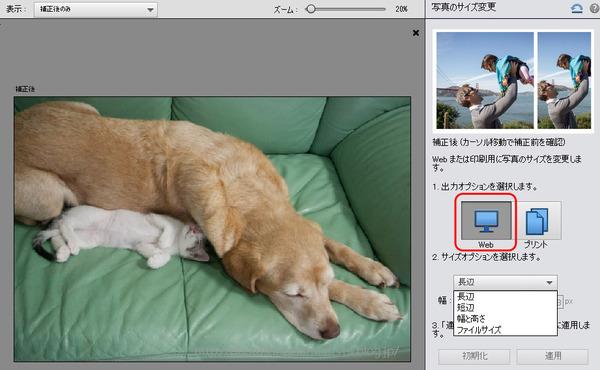 写真のサイズ変更001