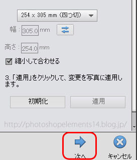 写真のサイズ変更008