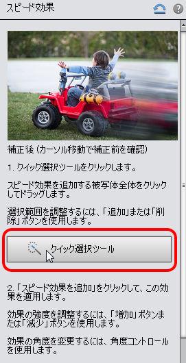 スピード効果001