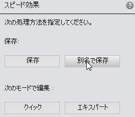 スピード効果014