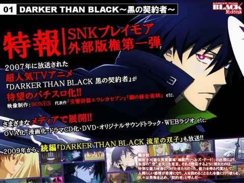 「DARKER THAN BLACK 黒の契約者」製品資料-002