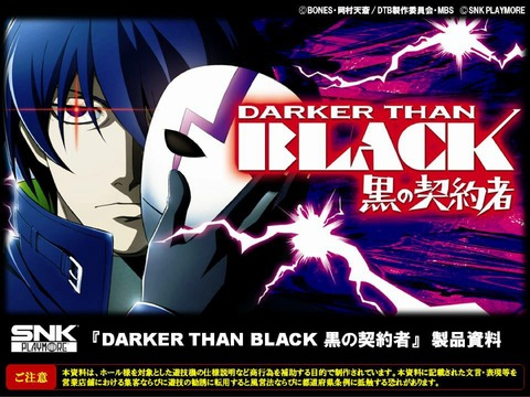 「DARKER THAN BLACK 黒の契約者」製品資料-001