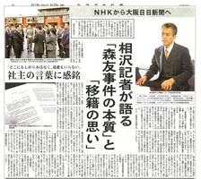 日日相沢記者インタビュー