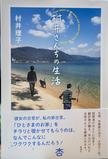 村井さんちの生活01