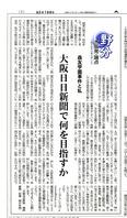 大阪日日新聞相沢冬樹記者記事01