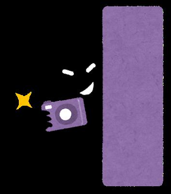 ワタナベマホト 暴力