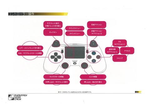 エトワール試遊会 Instruction sheet 11