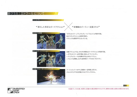 エトワール試遊会 Instruction sheet 02
