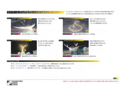 エトワール試遊会 Instruction sheet 06