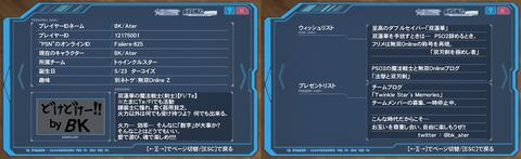 マスター(アークス)カード