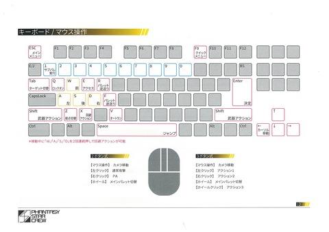 エトワール試遊会 Instruction sheet 12
