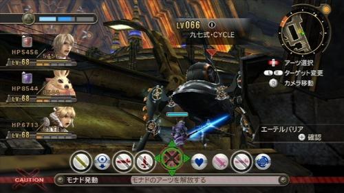 九七式・CYCLE